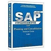 簡體書-十日到貨 R3YY【SAP計劃與合並完全解決方案】 9787111399131 機械工業出版社 作者:作
