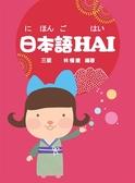 日本語HAI