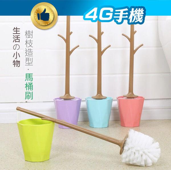 樹枝形馬桶刷 造型馬桶刷 浴室清潔用品 360度強力刷毛 含底座 乾淨衛生 【4G手機】
