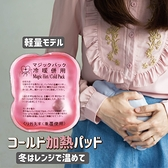 日本熱銷 冷熱兩用痠痛熱敷袋-小型 重覆使用暖暖包 現貨 宅家好物