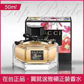 Gucci Flora By Gucci 古馳 花之舞女性淡香精 50ml