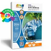 彩之舞 皇家彩雷專用紙-白色160g SRA4 100張入 / 包 HY-A163(訂製品無法退換貨)