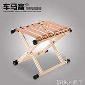 摺疊凳子便攜式小馬扎戶外摺疊椅子釣魚椅子小板凳家用小凳子 NMS蘿莉小腳丫