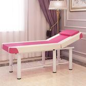 美容床美容院專用按摩推拿床家用理療床折疊美容美體床紋繡床【店慶88折】