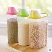 TW 塑料密封罐廚房大號食品收納儲物罐五谷雜糧罐子有蓋收納盒潮男街