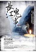 長江鬼事(3)萬里趕屍