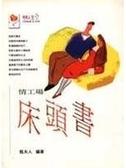 二手書博民逛書店 《床頭書-情工場》 R2Y ISBN:9578637217│甄夫人