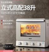 ACA電烤箱家用烘焙立式多功能小型大容量38升小烤箱30商用40L烘烤 NMS 220V小明同學