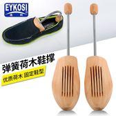 彈簧木鞋撐子實木鞋撐鞋楦擴大器撐大撐鞋器皮鞋定型防皺