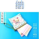 裝衛生巾包韓國裝姨媽巾的小包包可愛便攜簡約少女心學生迷你袋子【居享優品】