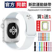 買一送一 官方同款 智慧錶帶 Apple Watch 1 Series 2 3 兩件長套 矽膠錶帶 糖果色 38 42mm 保護殼 運動錶帶