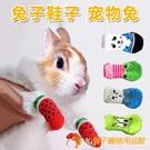 兔子鞋寵物兔防抓貓咪狗狗防臟兔兔腳套襪防撓傷【小獅子】