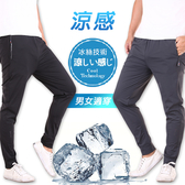 CS衣舖 冷凍 冰鋒褲四面彈力休閒縮口運動褲 #0732