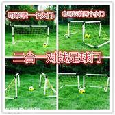 簡易兒童足球門框折疊便攜式    SQ5679『樂愛居家館』