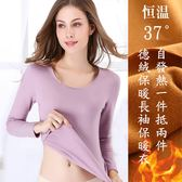 莎邦婗德絨恆溫速暖長袖無痕發熱纖維抗寒衣 保暖衣