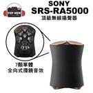 SONY SRS-RA5000 頂級無線...