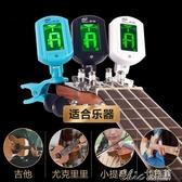 吉他調音器吉他專用尤克里里女通用電子校音器初學者民謠古典 交換禮物
