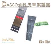 皮革保養油.DASCO油性皮革潔護露【鞋鞋俱樂部】【906-L168】清潔、滋養、補充油脂