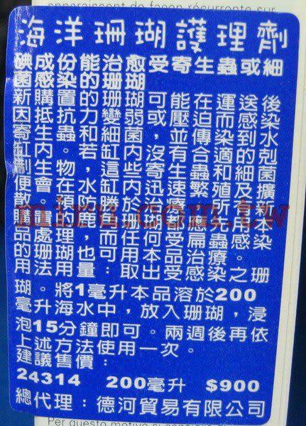 【西高地水族坊】Tropic Marin 海洋珊瑚護理劑200ml