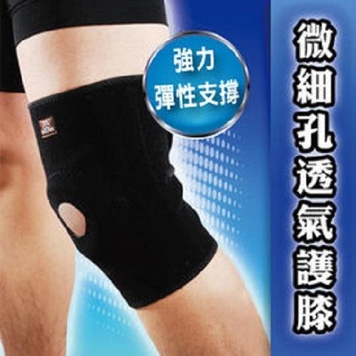 護具│護膝 微細孔超透氣護膝-有支撐條 (1入) 【康護你】04008