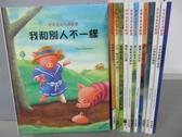 【書寶二手書T8/少年童書_RCC】我和別人不一樣_母雞變成母豬了_一份神奇的禮物等_共13本合售