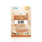 【永信HAC】綜合B群口含錠-咖啡歐蕾口味(120錠/包)-2022/03到期
