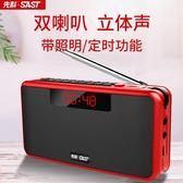 SAST/先科N38收音機老人便攜式老年迷你袖珍可充電fm廣播半導體 免運滿499元88折秒殺