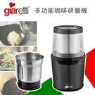 Giaretti 義大利多功能咖啡研磨機...