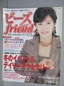 【書寶二手書T6/雜誌期刊_ERE】Friend_2007 Winter_日文