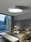 設計師臥室燈簡約現代大氣北歐房間燈創意走廊燈過道燈玄關吸頂燈 樂活生活館