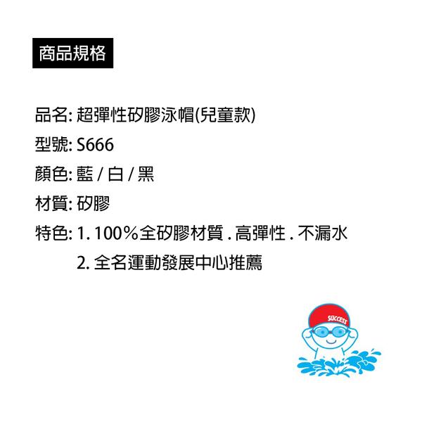 泳帽 成功SUCCESS S666 超彈性兒童矽膠泳帽 - 白【文具e指通】量販.團購