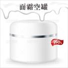 白色面霜空罐250g-單入[58378]圓型瓶罐乳液化妝品分裝空盒