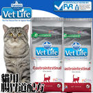 【 培菓平價寵物網 】(送刮刮卡*1張)法米納》VetLife獸醫寵愛天然處方系列貓用腸胃道配方-2kg(免運)