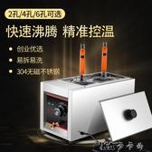 商用電熱兩頭煮面爐煮面條機麻辣燙串串香機器多功能小吃設備 卡卡西YYJ