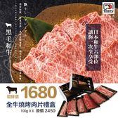 日本和牛 A5佐賀牛 全牛6部位燒烤/火鍋肉片禮盒(100g x6 ±10%) 牧場直送