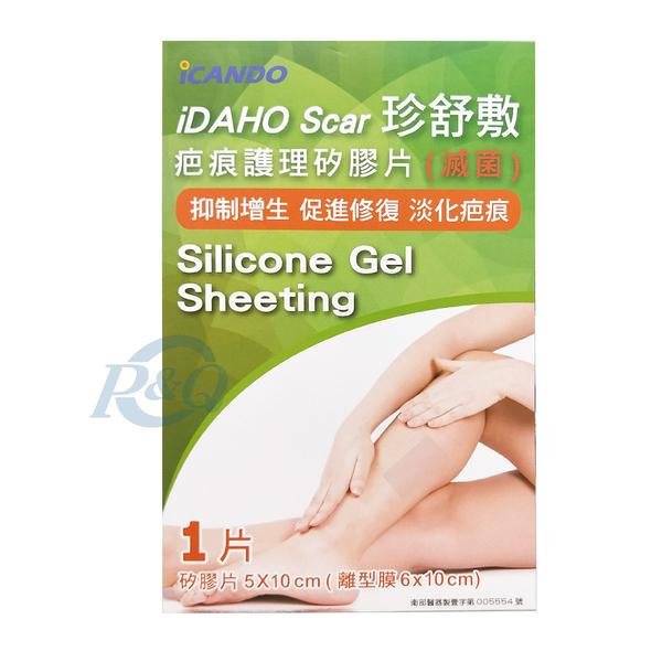 iDAHO Scar 珍舒敷 疤痕護理矽膠片(滅菌) 5X10cm 單片 專品藥局【2013065】