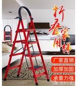 梯子家用折疊梯加厚多 人字梯爬梯伸縮樓梯四步五步梯室內扶梯YXS