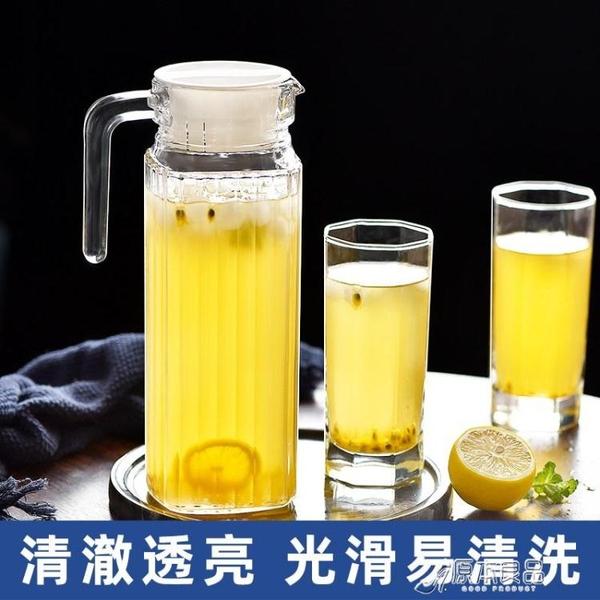 冷水壺 玻璃涼水壺瓶大容量泡茶茶壺家用耐高溫涼白開【快速出貨】