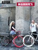 自行車死飛自行車24/26寸成人男女學生單車活飛公路賽車倒剎實心充氣胎LX 【熱賣新品】