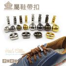 糊塗鞋匠 優質鞋材 G69 金屬鞋帶扣 ...