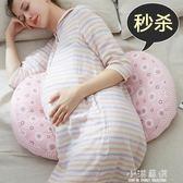 春秋孕婦枕頭護腰側睡臥枕U型枕懷孕期多功能托腹抱枕母嬰兒用品CY『小淇嚴選』