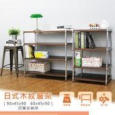 【探索生活 免運】日式木紋層架 60x45x90公分 四層架 收納架 置物架 展示架 書架 貨架 組合鐵架