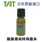 寫吉達 TAT 不滅印水 油性 M-99SM 深色用品用途 黃色 55cc / 瓶