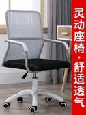 辦公椅電腦椅家用辦公椅升降轉椅職員會議椅簡約懶人靠背椅學生宿舍椅子LX春季新品