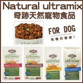 *KING WANG*【奇跡Natural ultramix】 室內犬配方-15磅