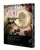 (二手書)解剖台上的真相:相驗超過2萬具遺體的日本法醫鑑識檔案