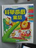 【書寶二手書T5/少年童書_QHY】科學遊戲童話_黃根基_附光碟