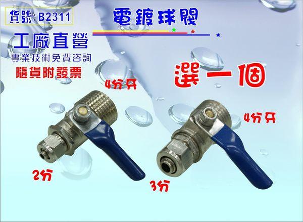 【巡航淨水】4直接2分電鍍球閥.水開關.淨水器.濾水器.RO純水機.電解水機.水電材料(貨號B2311)
