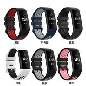 Fitbit charge 4 智能手錶 矽膠錶帶 雙色矽膠錶帶