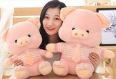 【55公分】粉色系少女心 粉色條紋領帶豬 玩偶 絨毛娃娃 聖誕節交換禮物 生日禮物 睡覺抱枕